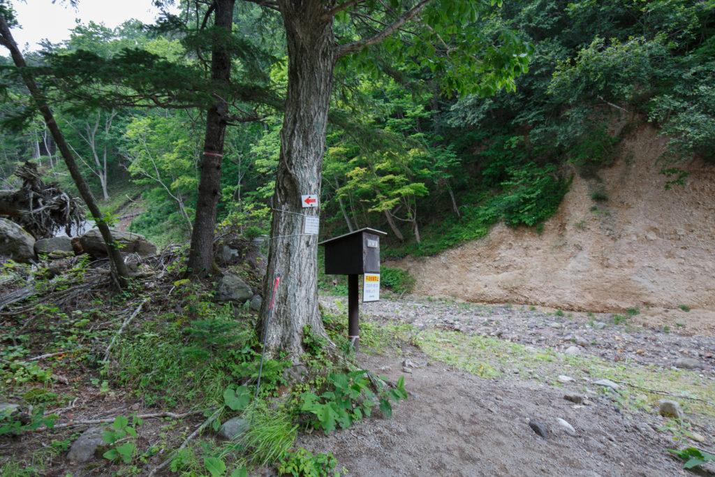 恵庭岳登山口