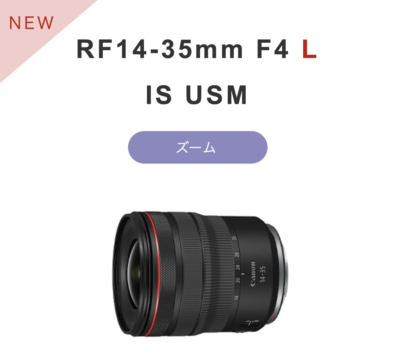 RF14-35mm F4L IS USM